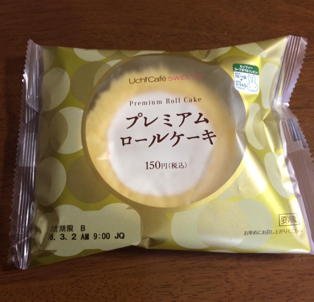 プレミアムロールケーキ(ローソン ウチカフェ)を食べてみた