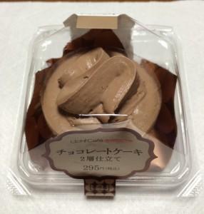 チョコレートケーキ2層仕立て ケース入り