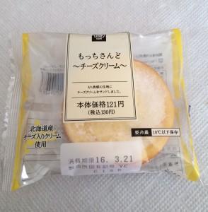 もっちさんど~チーズクリーム~ 袋入り