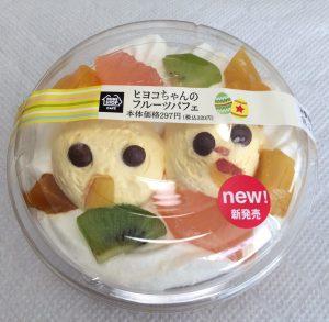 ヒヨコちゃんのフルーツパフェ ケース入り