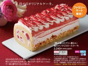 〈青山通りのプリン屋さん〉 苺のティラミスロールケーキ