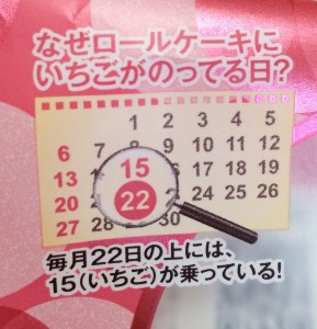 パッケージカレンダー