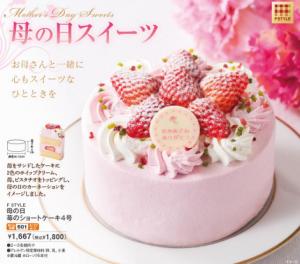 母の日 苺のショートケーキ4号