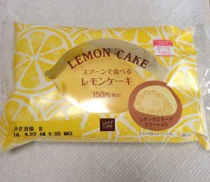 スプーンで食べるレモンケーキ 袋入り