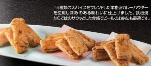 〈TOKYOスパイシーナ〉カレーおかきセット