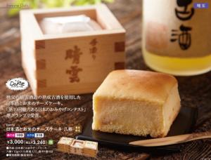 Dante 日本酒とお米のチーズケーキ 八極