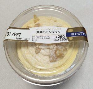 黄栗のモンブラン