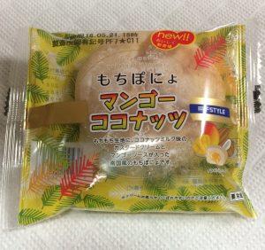 もちぽにょマンゴーココナッツ