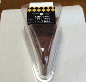 13層のケーキ~チョコレート~