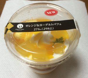 オレンジ&ヨーグルトパフェ ケース入り