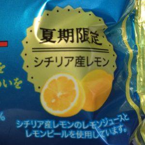 シチリア産レモン