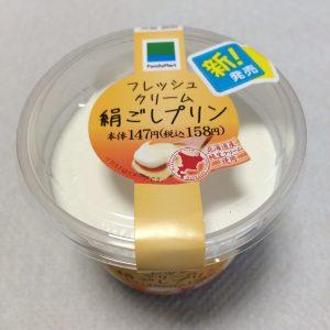 フレッシュクリーム絹ごしプリン