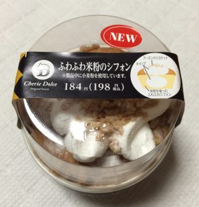 ふわふわ米粉のシフォン