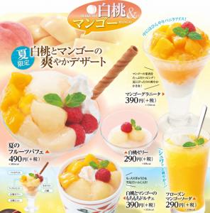 和食さと白桃マンゴー