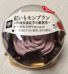 紅いもモンブラン~ 沖縄県産紅芋の餡使用~