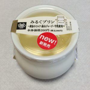 みるくプリン~黄金のミルク 蒜山ジャージー牛乳使用~