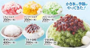 和食さとかき氷