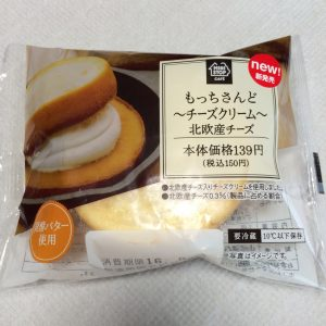 もっちさんど~チーズクリーム~北欧産チーズ~