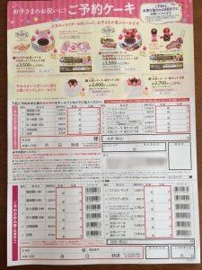 ミニストップケーキ予約表