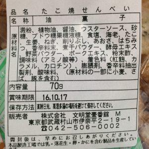 たこ焼せんべい食品表示