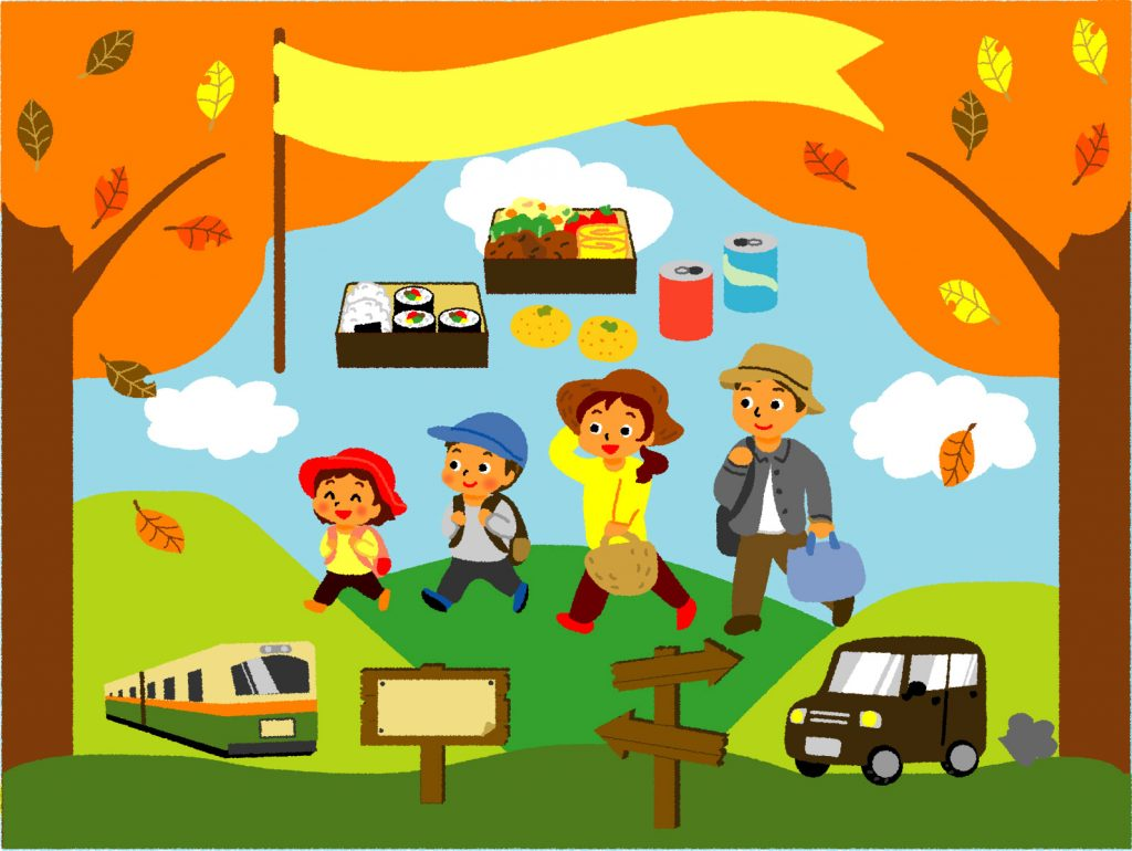 秋の行楽シーズン