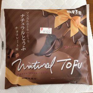 マスカルポーネのようなナチュラルとうふ チョコレート味