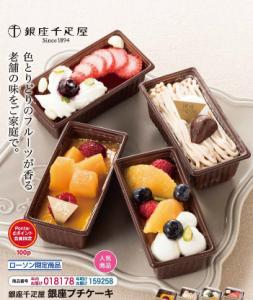 銀座千疋屋 銀座ケーキ