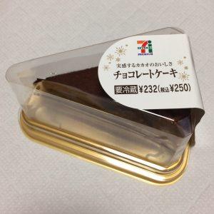 セブンプレミアム チョコレートケーキ