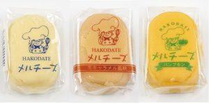函館メルチーズ3種