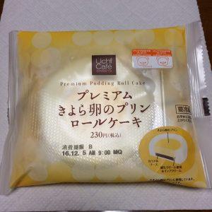 プレミアムきよら卵のプリンロールケーキ