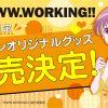 ローソンのコラボ!「WWW.WORKING!!」限定グッズやチョコ発売