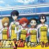 アニメ弱虫ペダル×ローソン・コラボ菓子「手嶋の紅茶クッキー」発売!