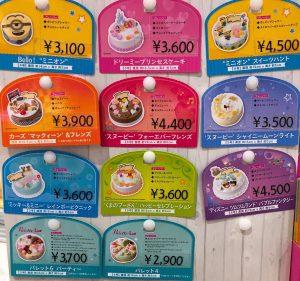 31アイスクリームケーキ値段表