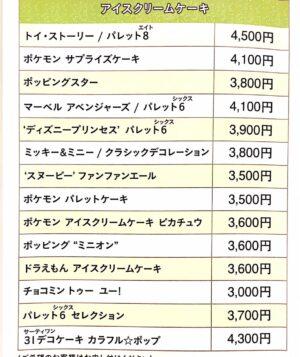 サーティワン アイスクリームケーキ価格表