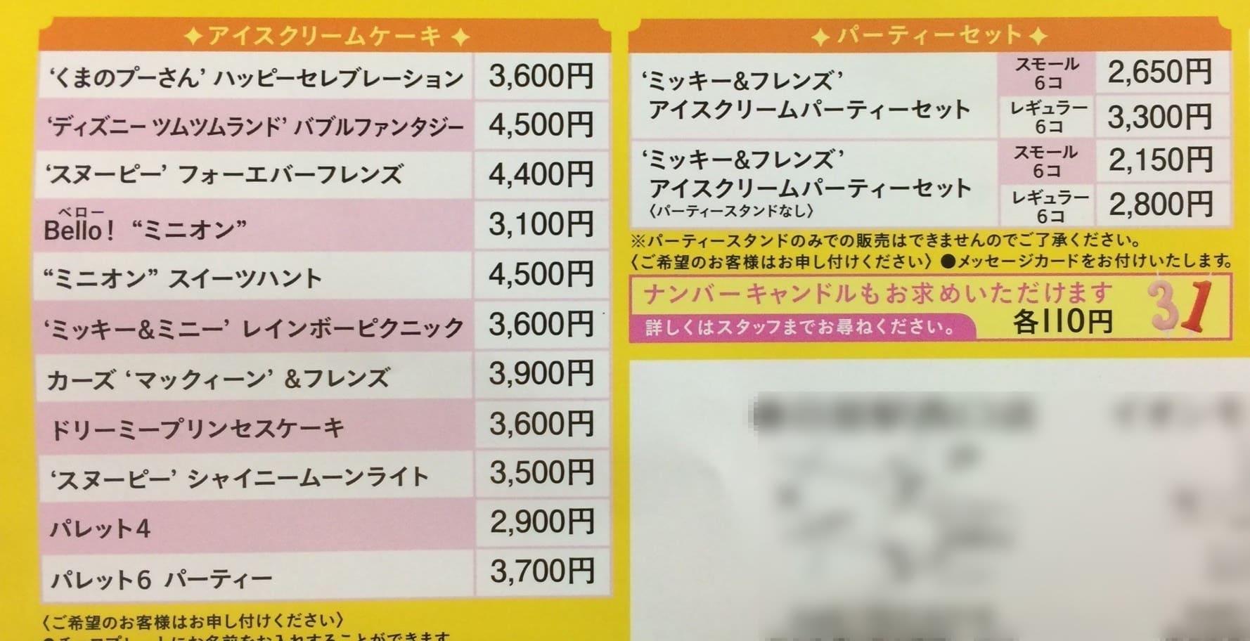サーティワンアイスクリームケーキ値段表