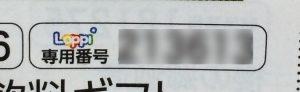 カタログLoppi注文番号