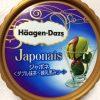 ハーゲンダッツ ジャポネ2017!ダブル抹茶~練乳黒みつ~を食べてみた