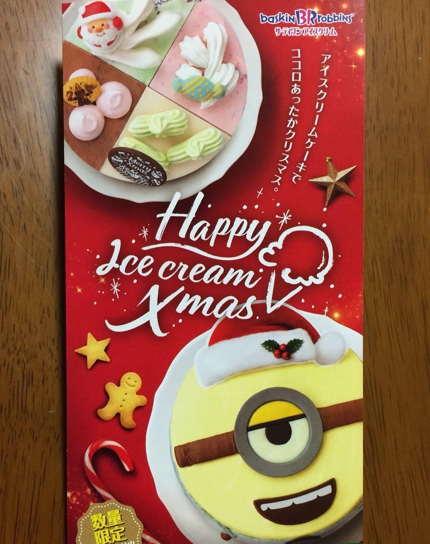 2017 サーティワンの全クリスマスケーキ値段をズバリ紹介 コンビニとファミレスのスイーツのおすすめを紹介するブログ