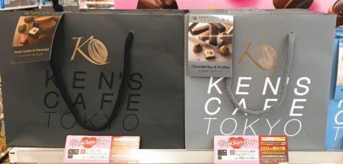 ケンズ東京チョコアソート