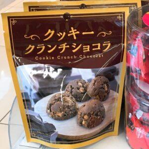 春日堂 クッキークランチショコラ