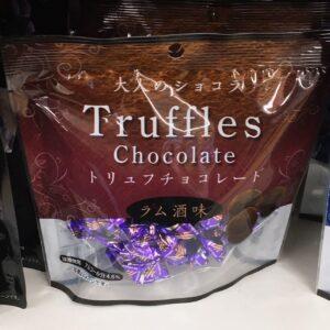 大人のショコラ トリュフチョコレート(ラム酒味)