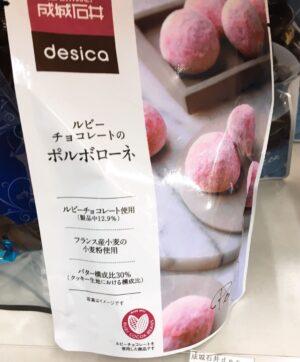 成城石井 ルビーチョコレートのポルボローネ