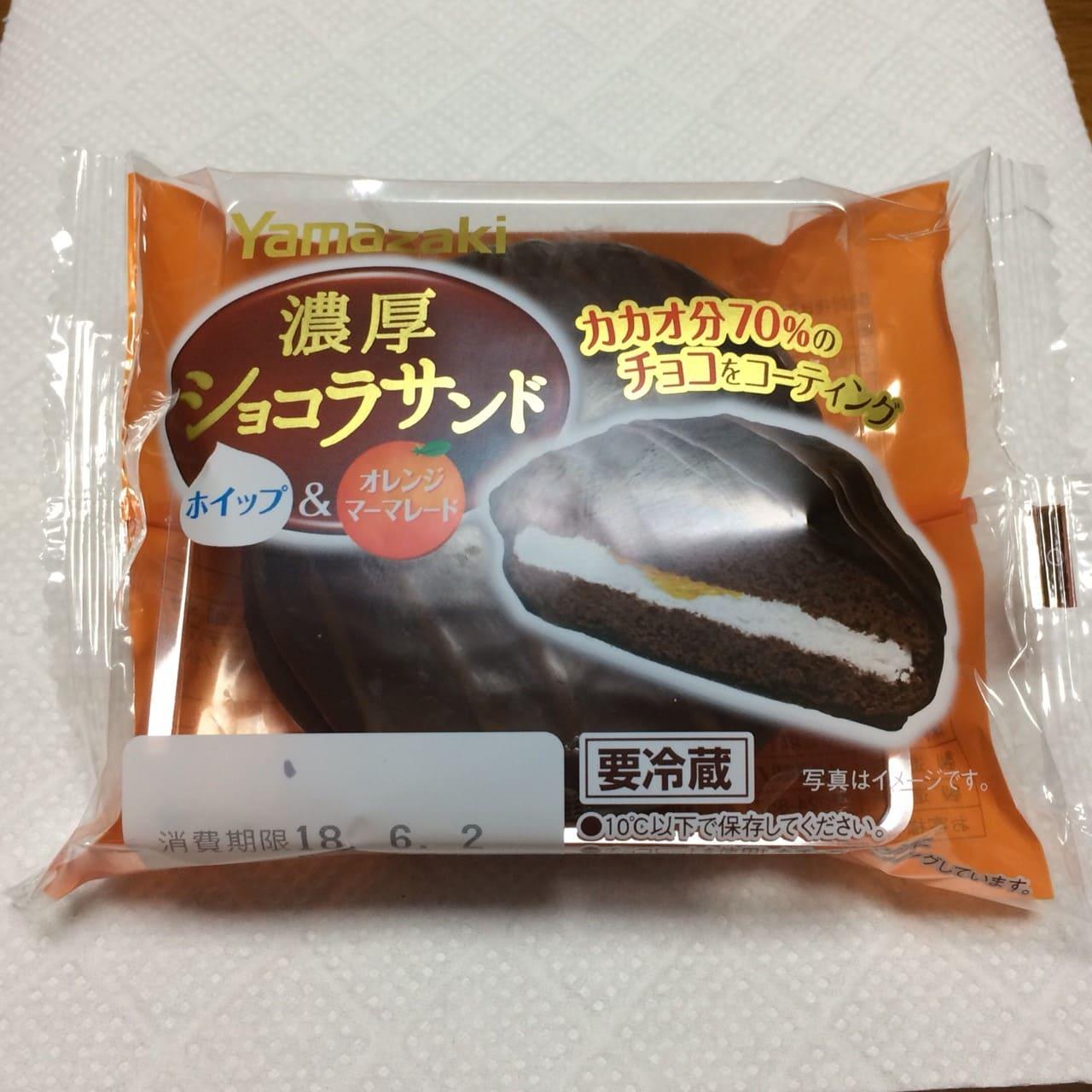 濃厚ショコラサンド