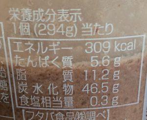 マチカフェ フローズンチョコレート栄養表示