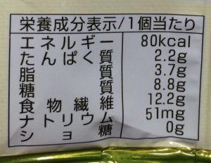sunao抹茶ソフト栄養成分表示