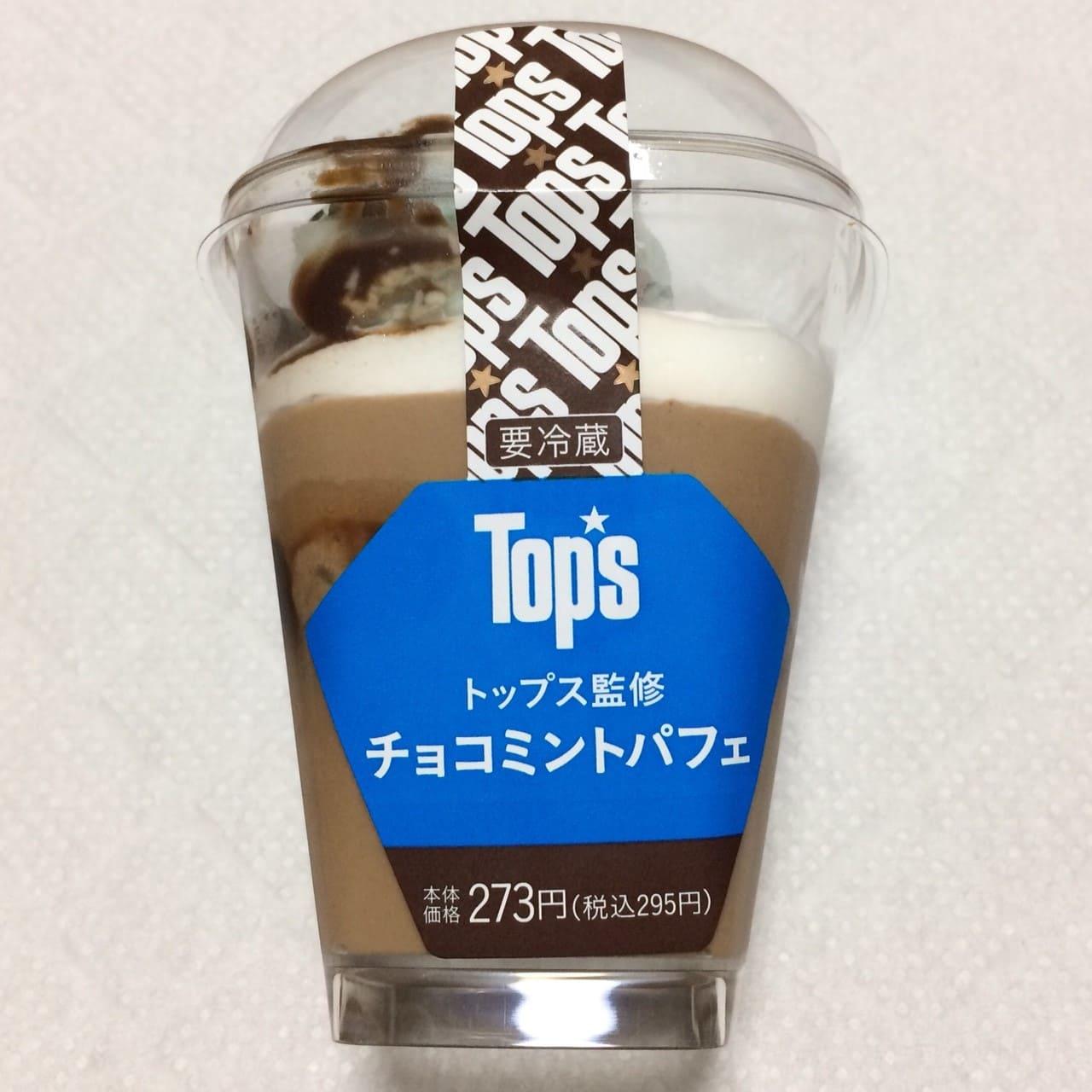 トップス監修チョコミントパフェ
