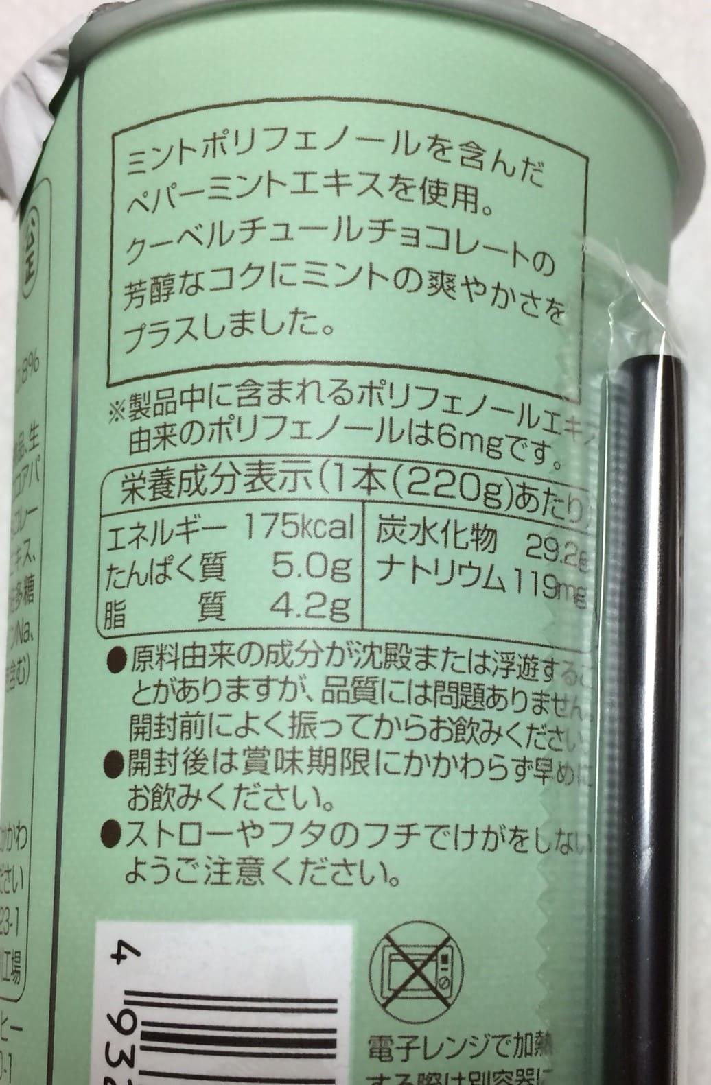 ミニストップカフェ ショコラミント食品表示2