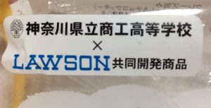神奈川県立商工高校とローソンのコラボ