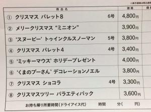 サーティワン2018クリスマスアイスクリームケーキ価格表