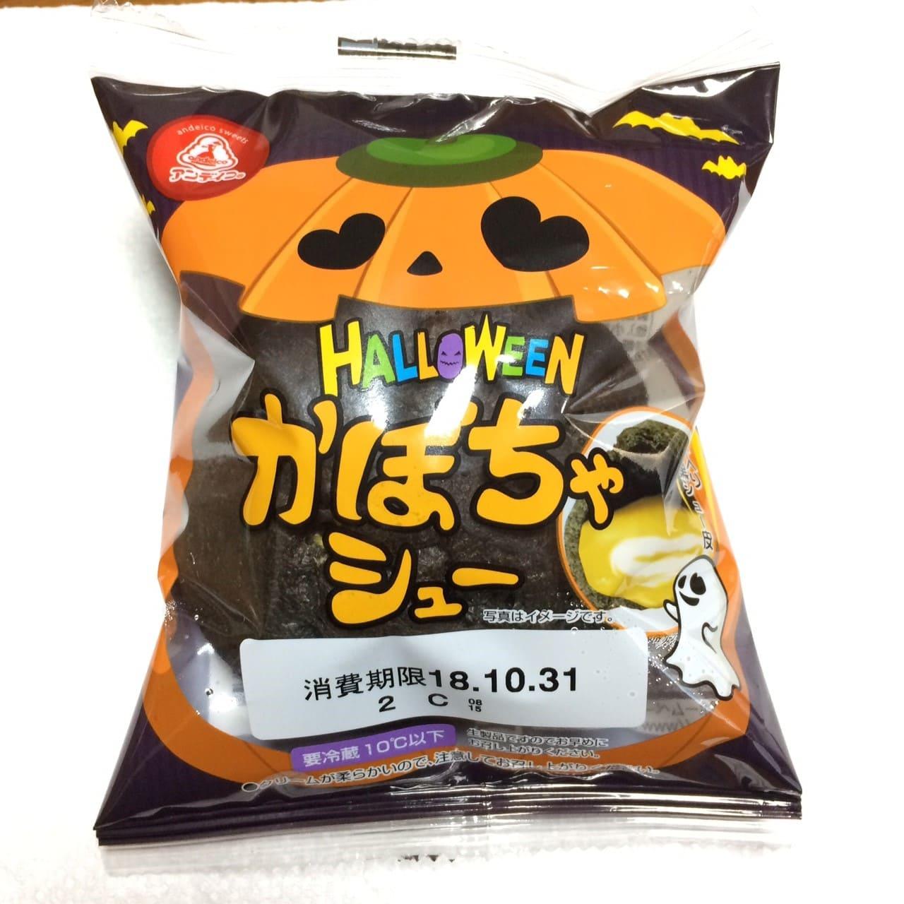 ハロウィンかぼちゃシュー